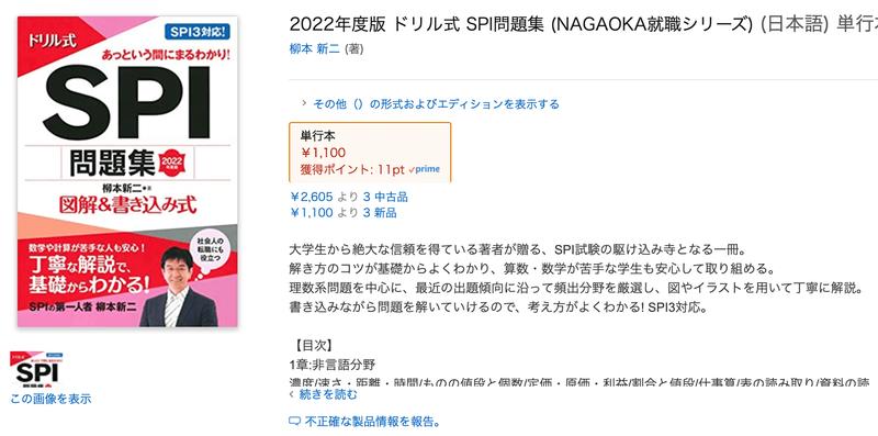 f:id:shukatu-man:20200515122102p:plain