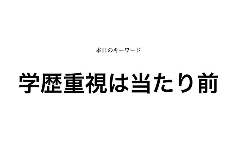 f:id:shukatu-man:20200516142249p:plain