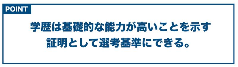 f:id:shukatu-man:20200516205840p:plain