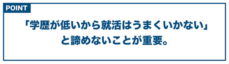 f:id:shukatu-man:20200516210021p:plain