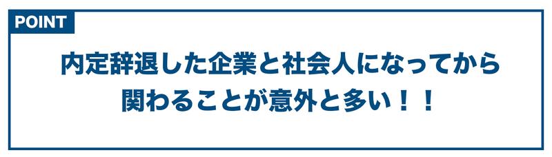f:id:shukatu-man:20200517205351p:plain