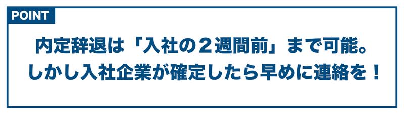 f:id:shukatu-man:20200517213930p:plain