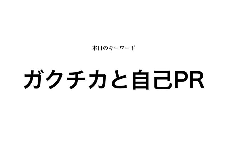 f:id:shukatu-man:20200518180655p:plain