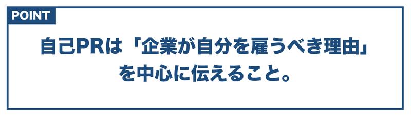 f:id:shukatu-man:20200518182211p:plain