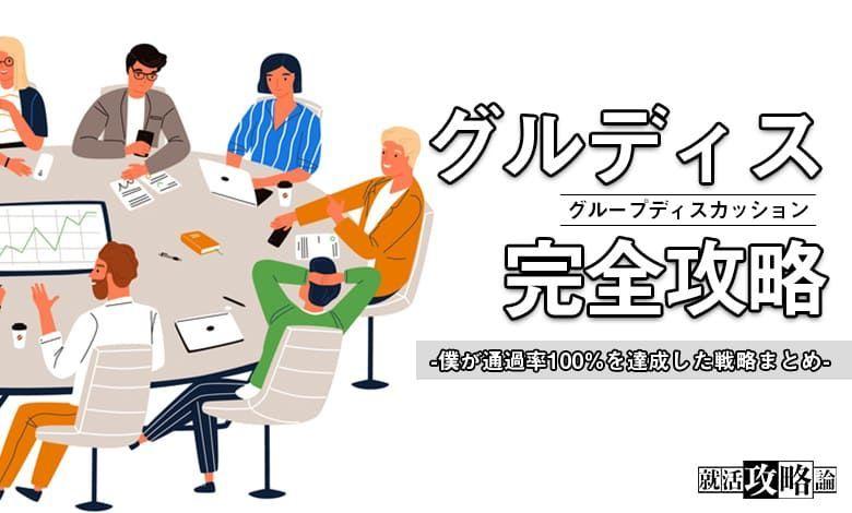 f:id:shukatu-man:20200519163015j:plain