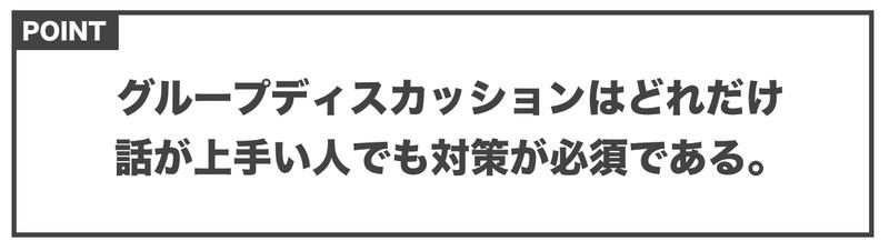 f:id:shukatu-man:20200520110534p:plain