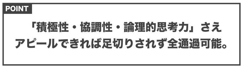 f:id:shukatu-man:20200520112233p:plain