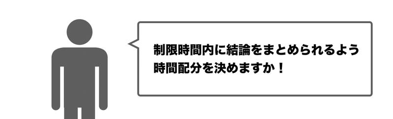 f:id:shukatu-man:20200520125231p:plain