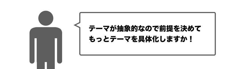 f:id:shukatu-man:20200520125236p:plain