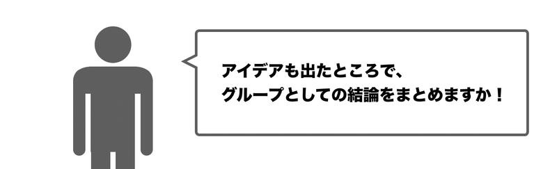 f:id:shukatu-man:20200520125252p:plain