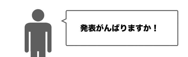 f:id:shukatu-man:20200520125257p:plain