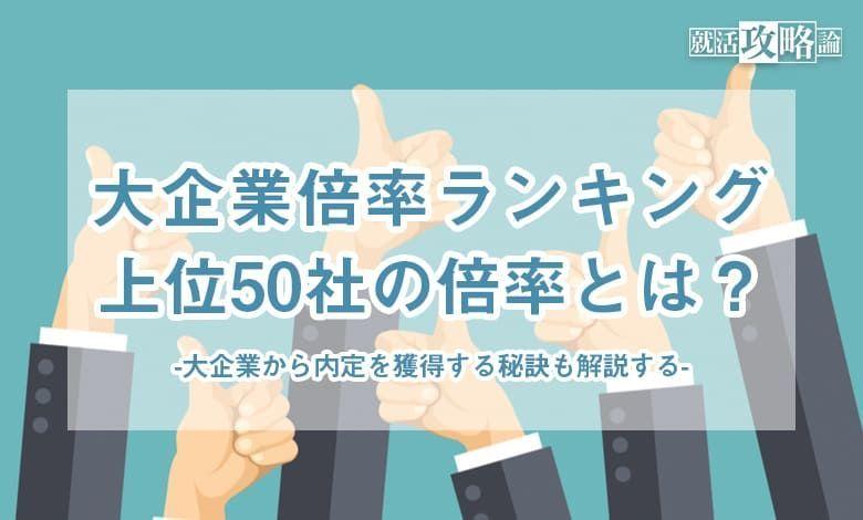 f:id:shukatu-man:20200525222507j:plain