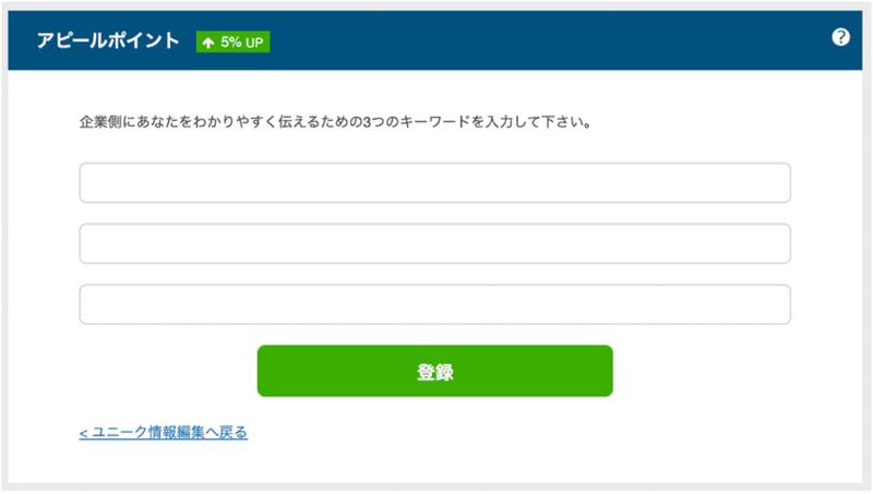 f:id:shukatu-man:20200527151741p:plain