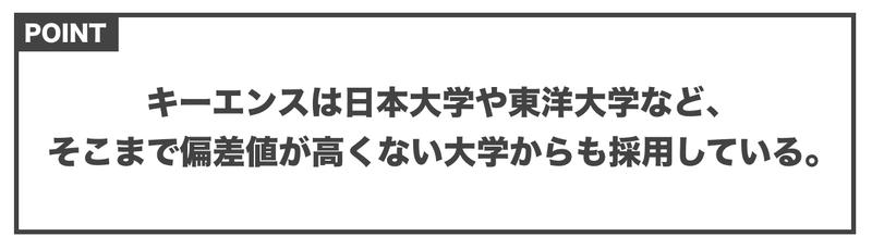 f:id:shukatu-man:20200527175325p:plain