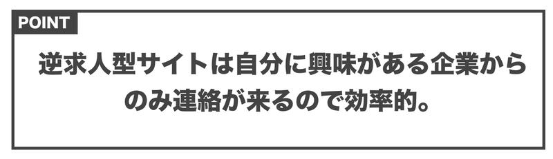 f:id:shukatu-man:20200527230545p:plain
