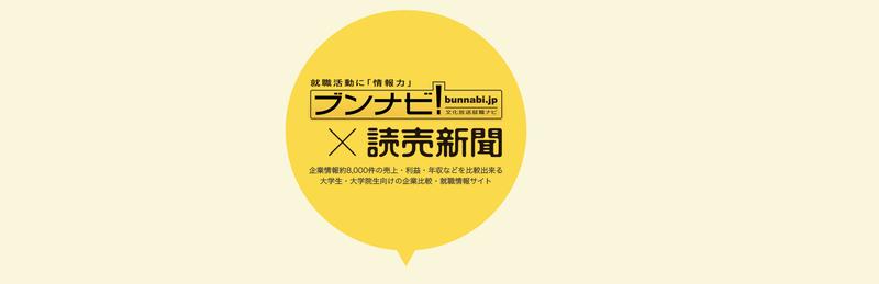 f:id:shukatu-man:20200528121232p:plain