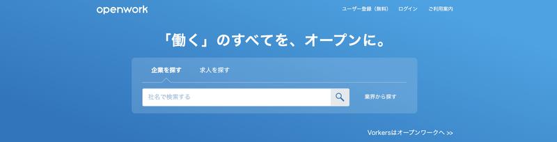 f:id:shukatu-man:20200528122125p:plain