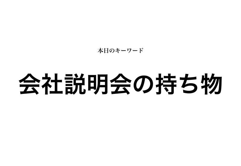 f:id:shukatu-man:20200529105810p:plain