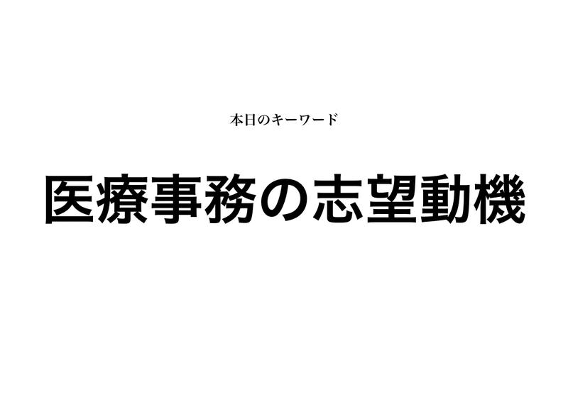 f:id:shukatu-man:20200529134442p:plain