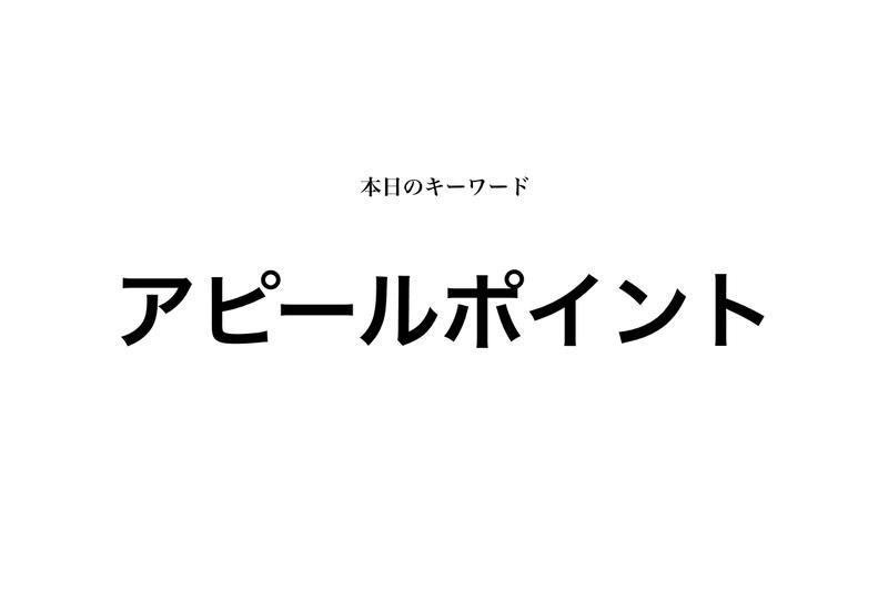 f:id:shukatu-man:20200529155937p:plain