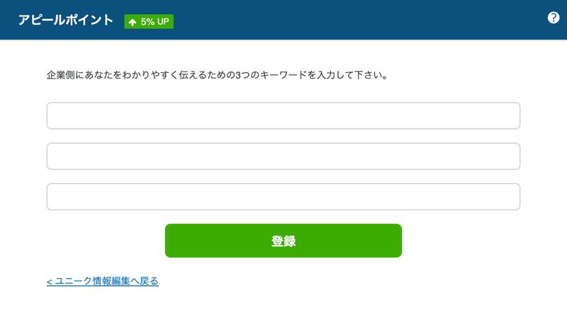 f:id:shukatu-man:20200529160251p:plain