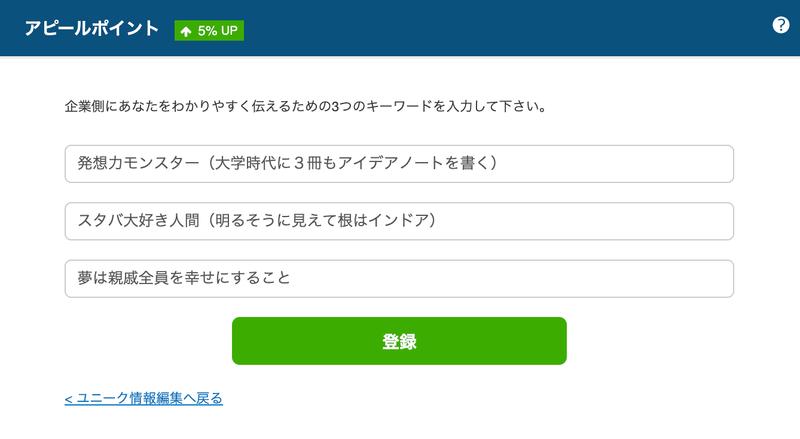 f:id:shukatu-man:20200529160256p:plain