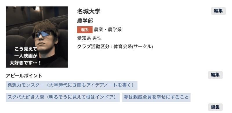 f:id:shukatu-man:20200529162131p:plain