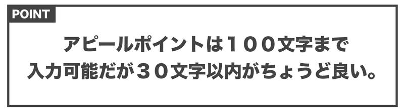 f:id:shukatu-man:20200529162607p:plain