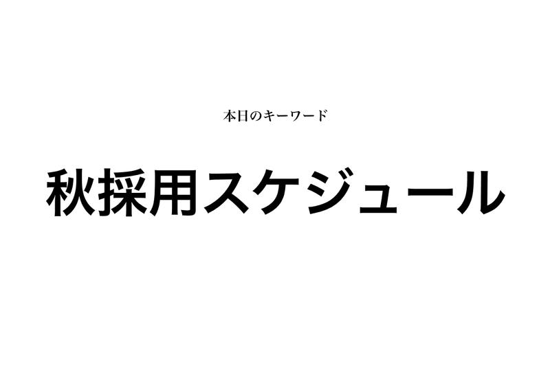 f:id:shukatu-man:20200530164657p:plain