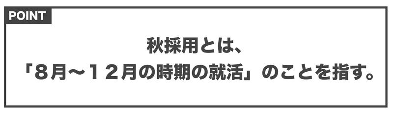 f:id:shukatu-man:20200530165330p:plain