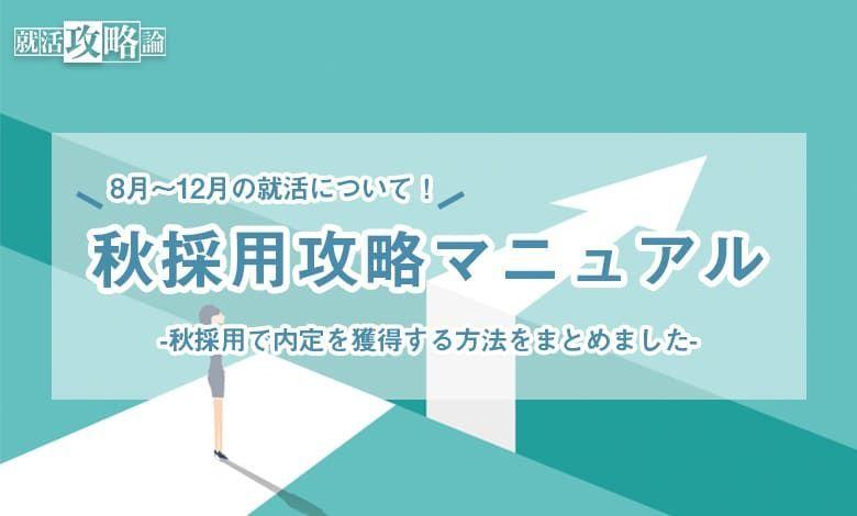 f:id:shukatu-man:20200531115410j:plain