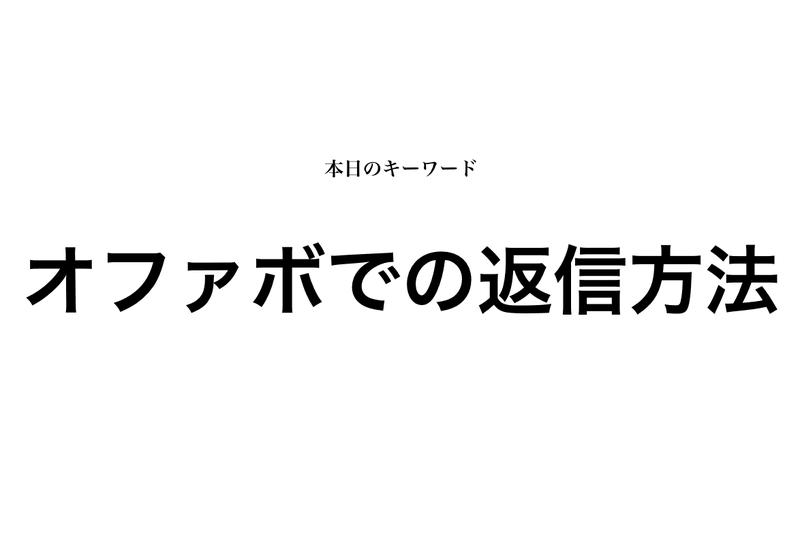 f:id:shukatu-man:20200531133337p:plain