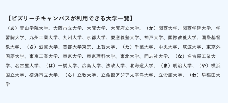 f:id:shukatu-man:20200602174252p:plain