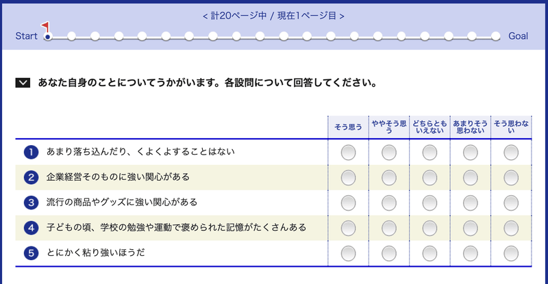 f:id:shukatu-man:20200603113346p:plain