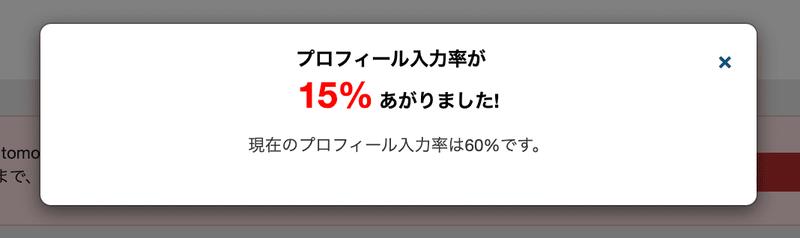 f:id:shukatu-man:20200603113352p:plain