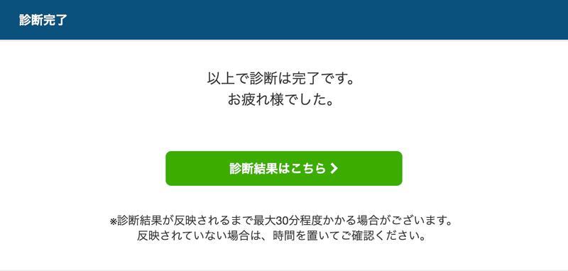 f:id:shukatu-man:20200603113359p:plain