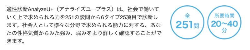 f:id:shukatu-man:20200603121820p:plain
