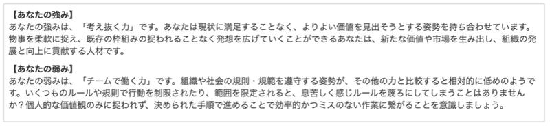 f:id:shukatu-man:20200603121933p:plain
