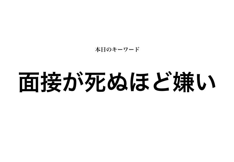 f:id:shukatu-man:20200605104213p:plain