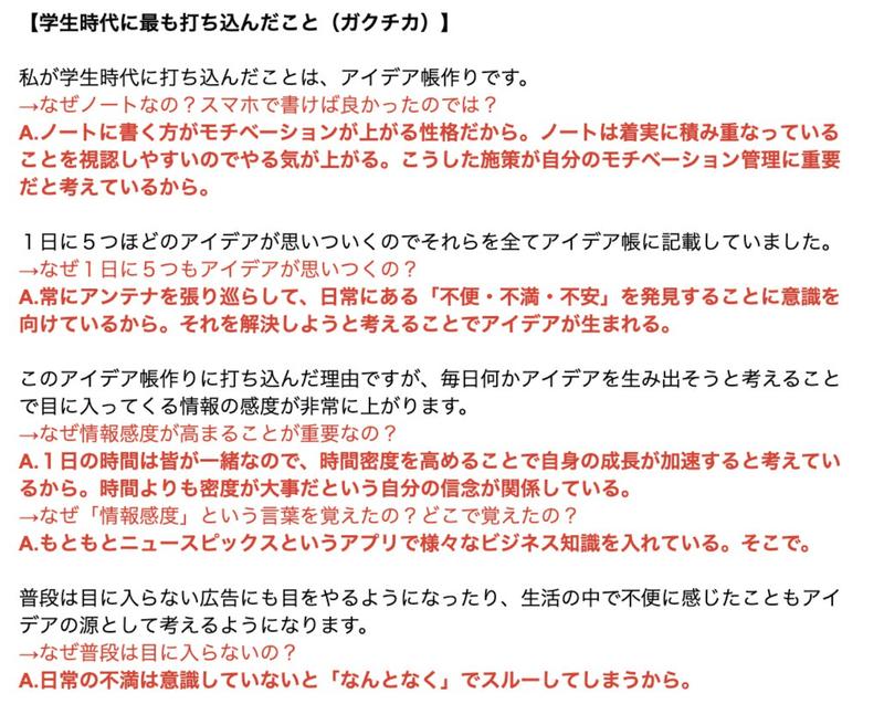 f:id:shukatu-man:20200605111943p:plain