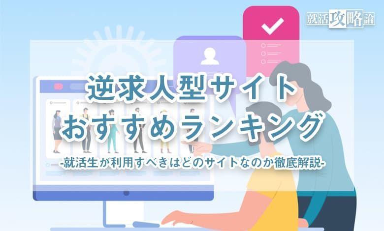 f:id:shukatu-man:20200606114952j:plain