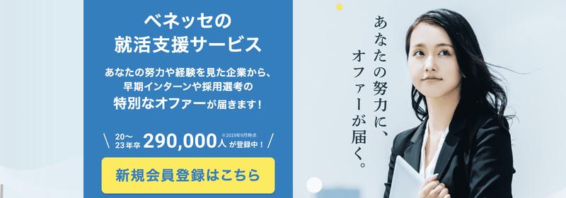 f:id:shukatu-man:20200606123106p:plain