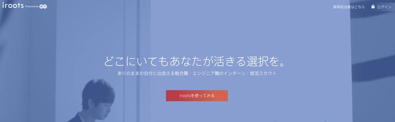 f:id:shukatu-man:20200606123126p:plain