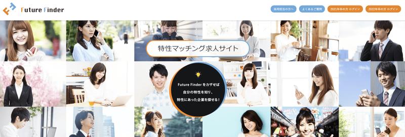 f:id:shukatu-man:20200606123142p:plain