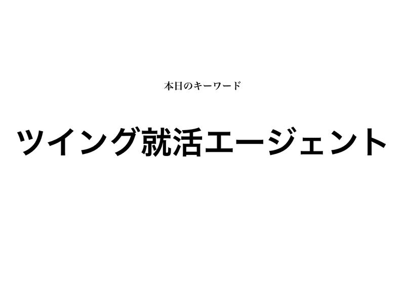 f:id:shukatu-man:20200607105214p:plain