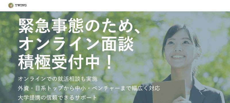 f:id:shukatu-man:20200607105721p:plain