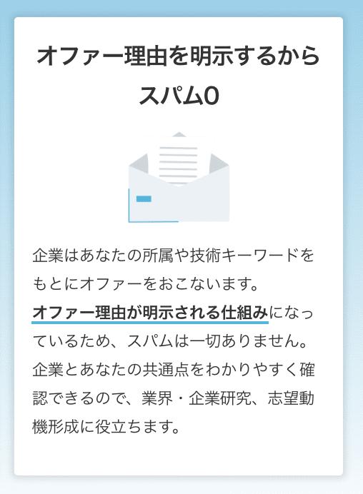 f:id:shukatu-man:20200607163150p:plain