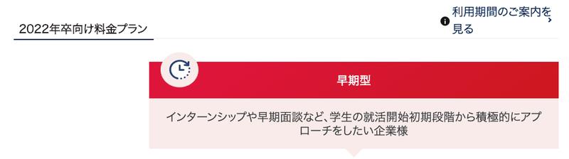 f:id:shukatu-man:20200608102128p:plain