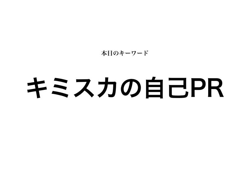f:id:shukatu-man:20200609110815p:plain
