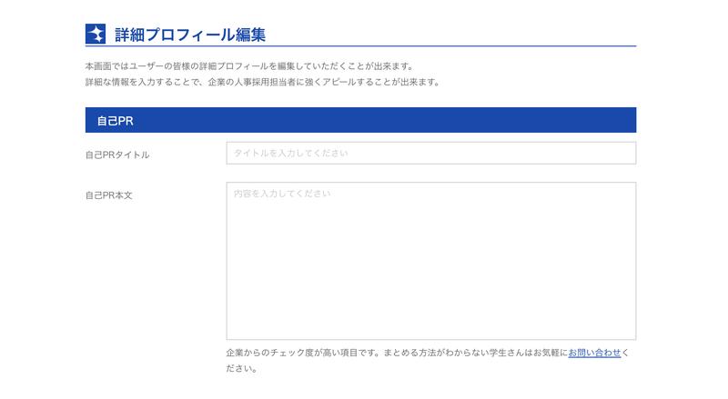 f:id:shukatu-man:20200609113849p:plain
